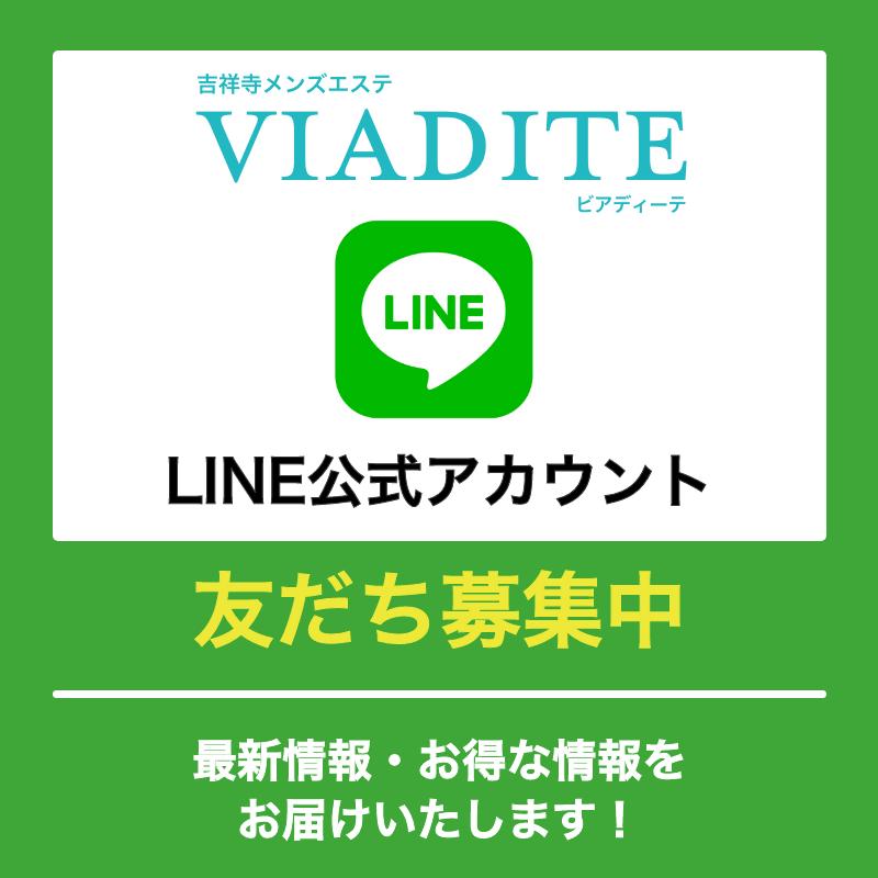 LINE公式アカウント・友達募集中